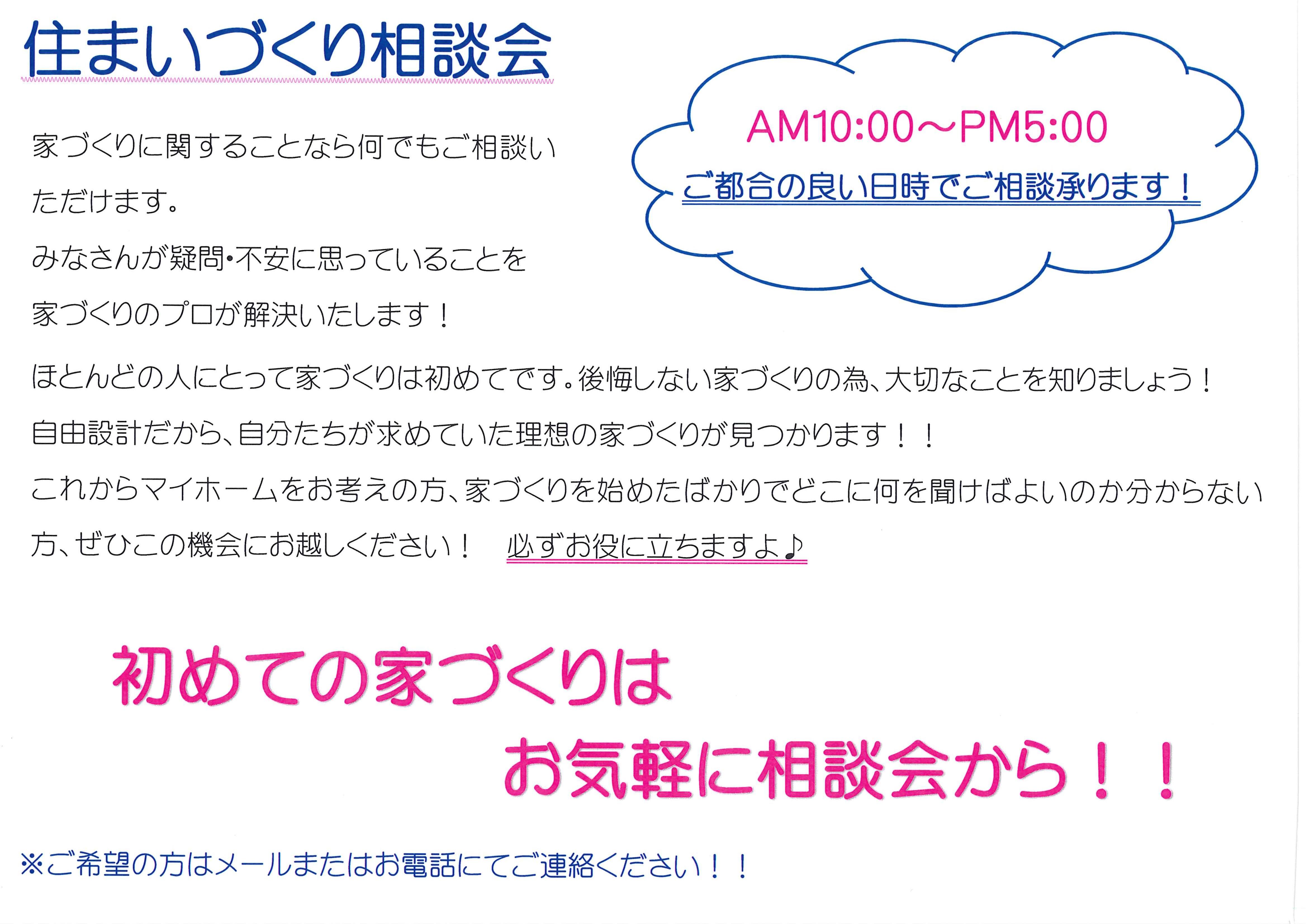 『住まいづくり相談会』のお知らせ!