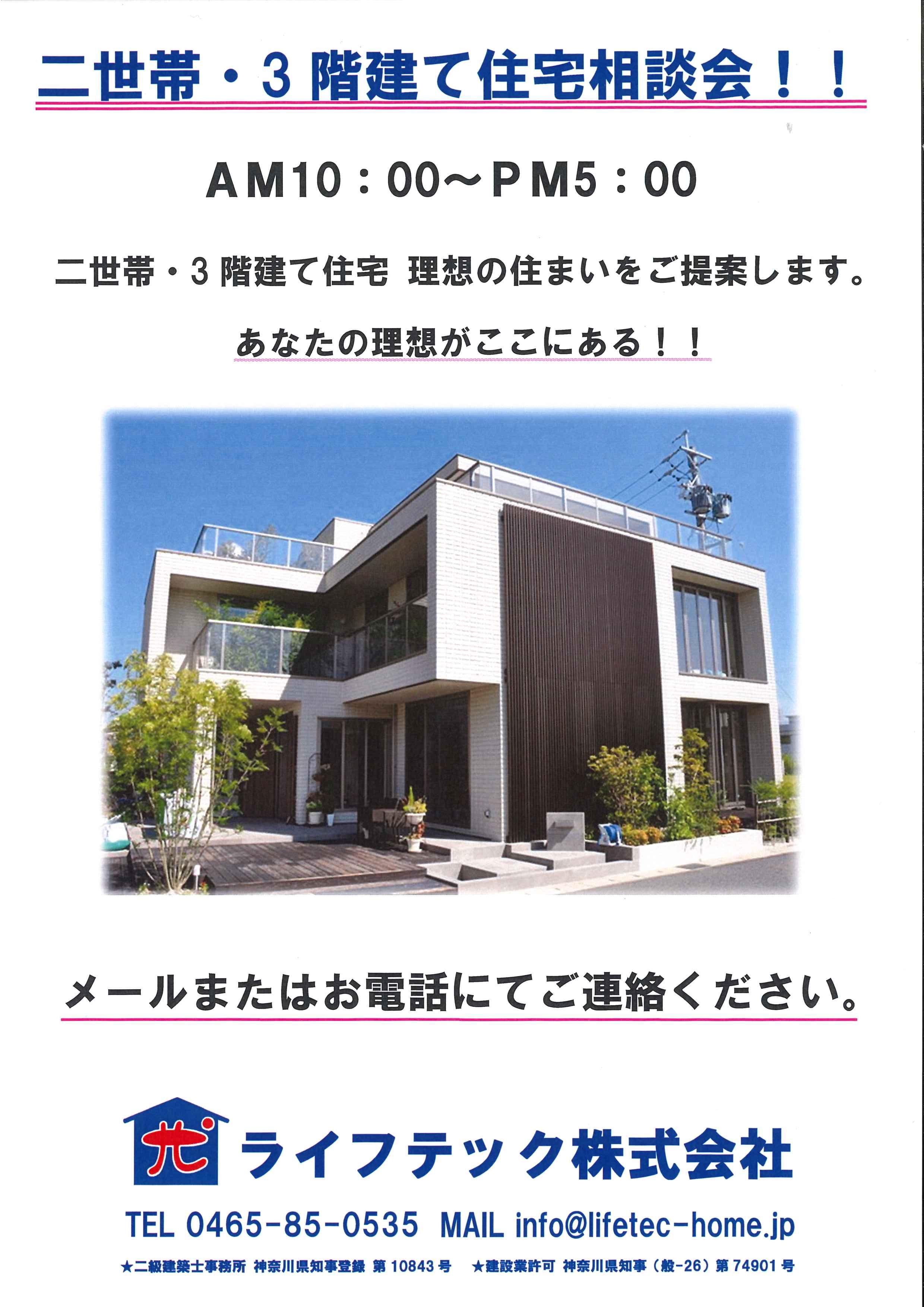 『二世帯・3階建て住宅相談会』のお知らせ!