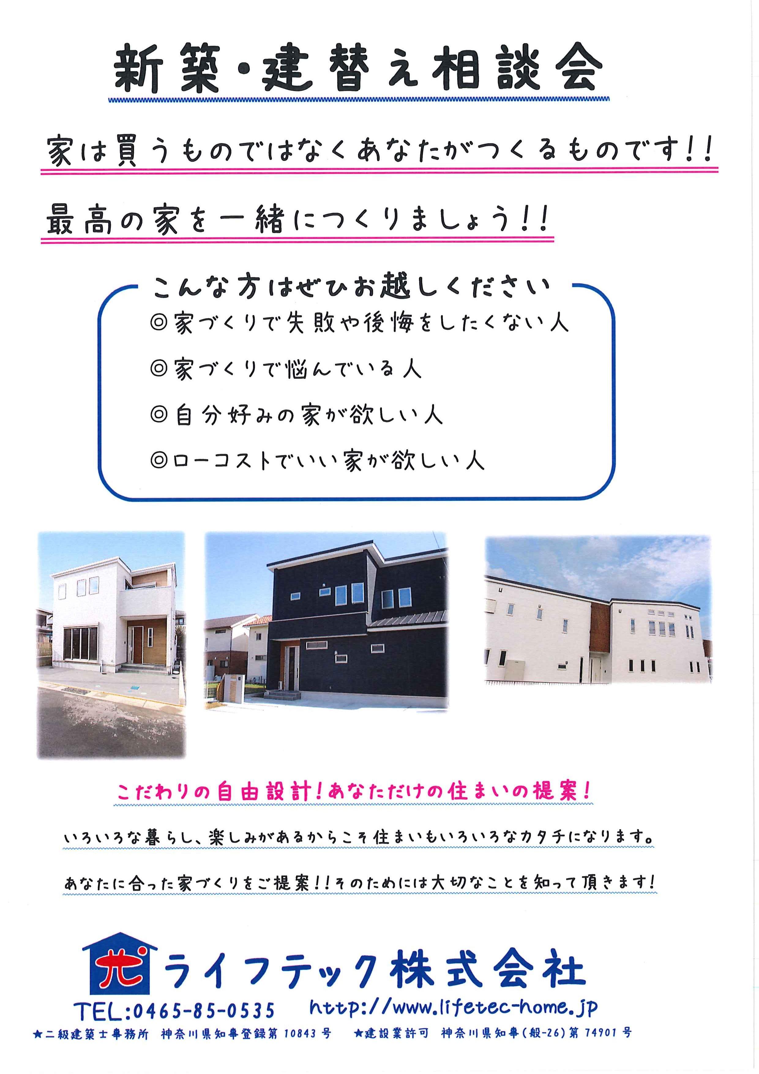 『新築・建替え相談会』のお知らせ!