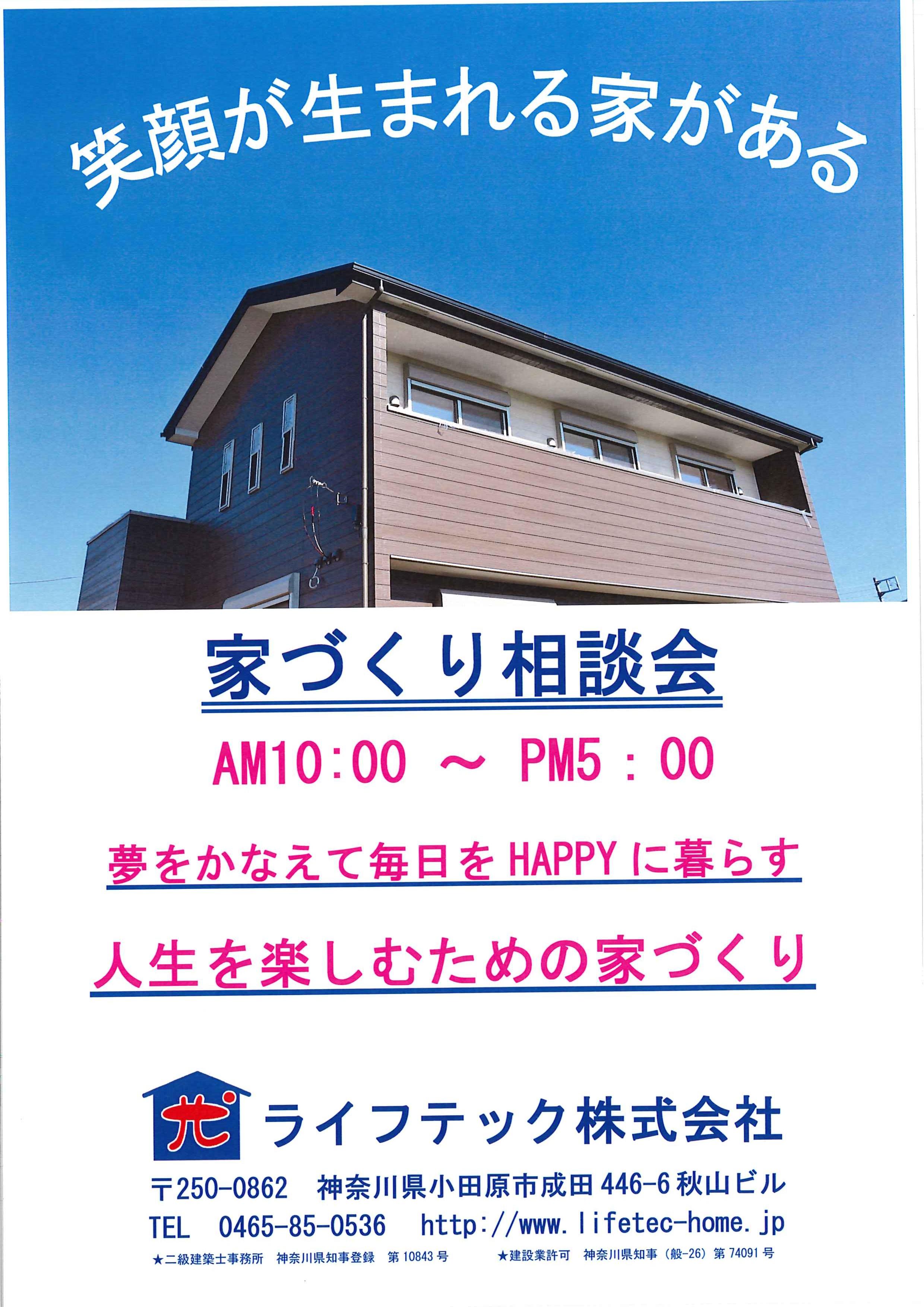 『家づくり相談会』のお知らせ!!