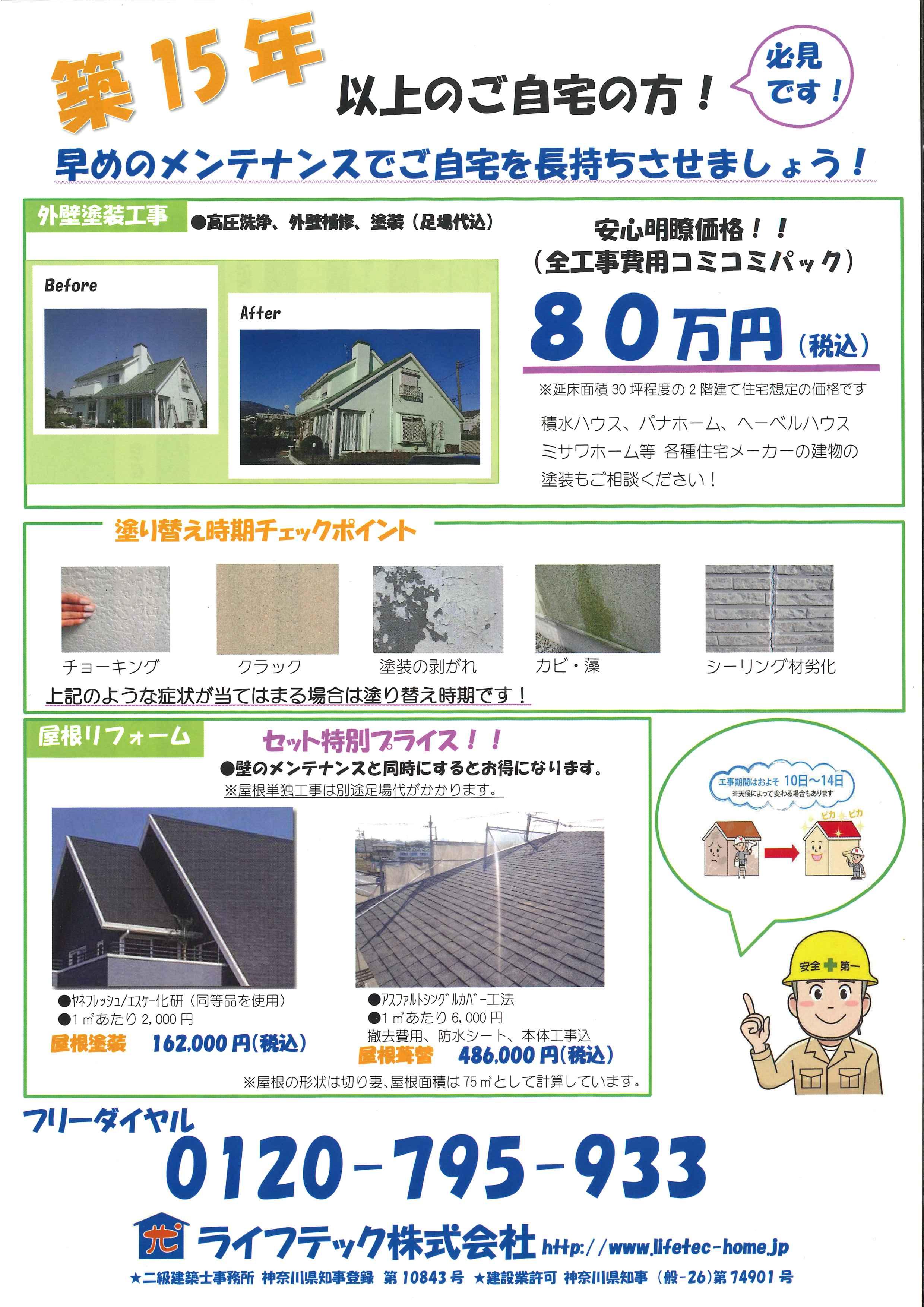 『屋根・外壁リフォームキャンペーン』開催中!!