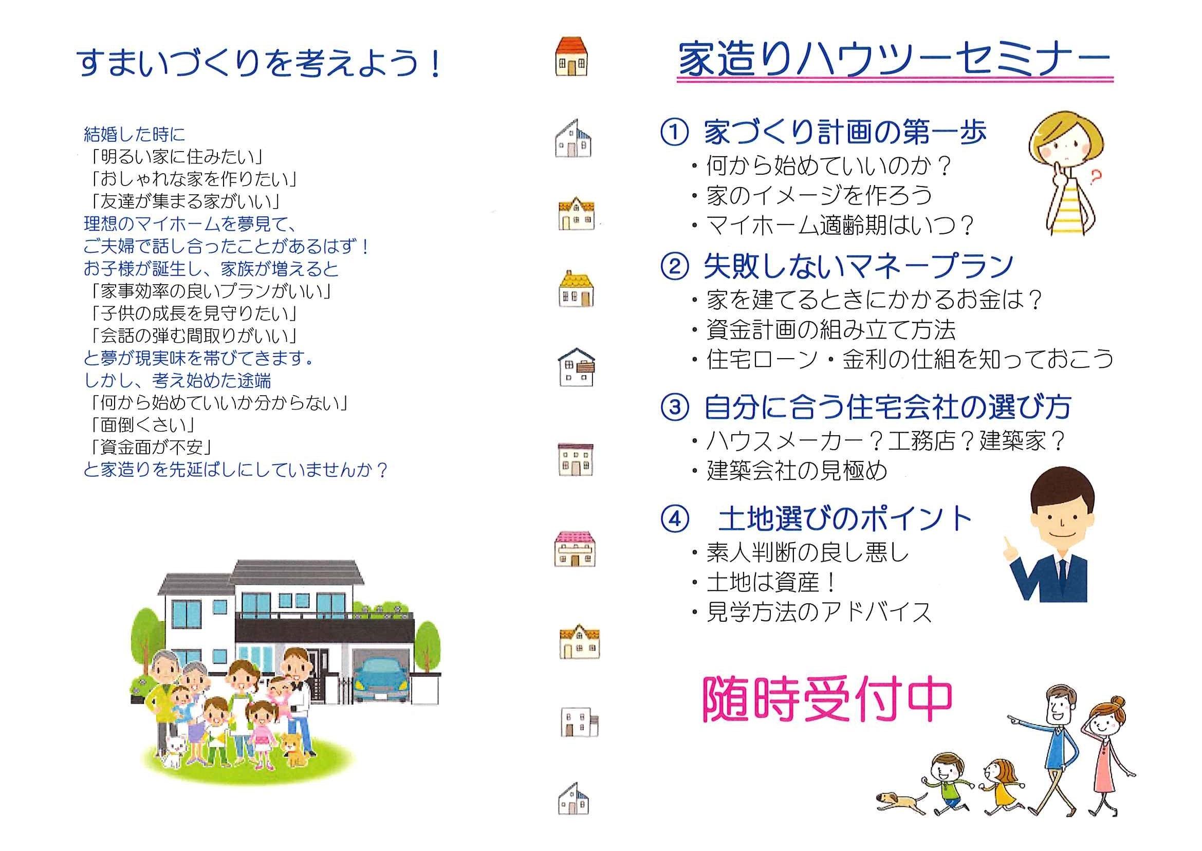 『家づくりハウツーセミナー』のお知らせ!