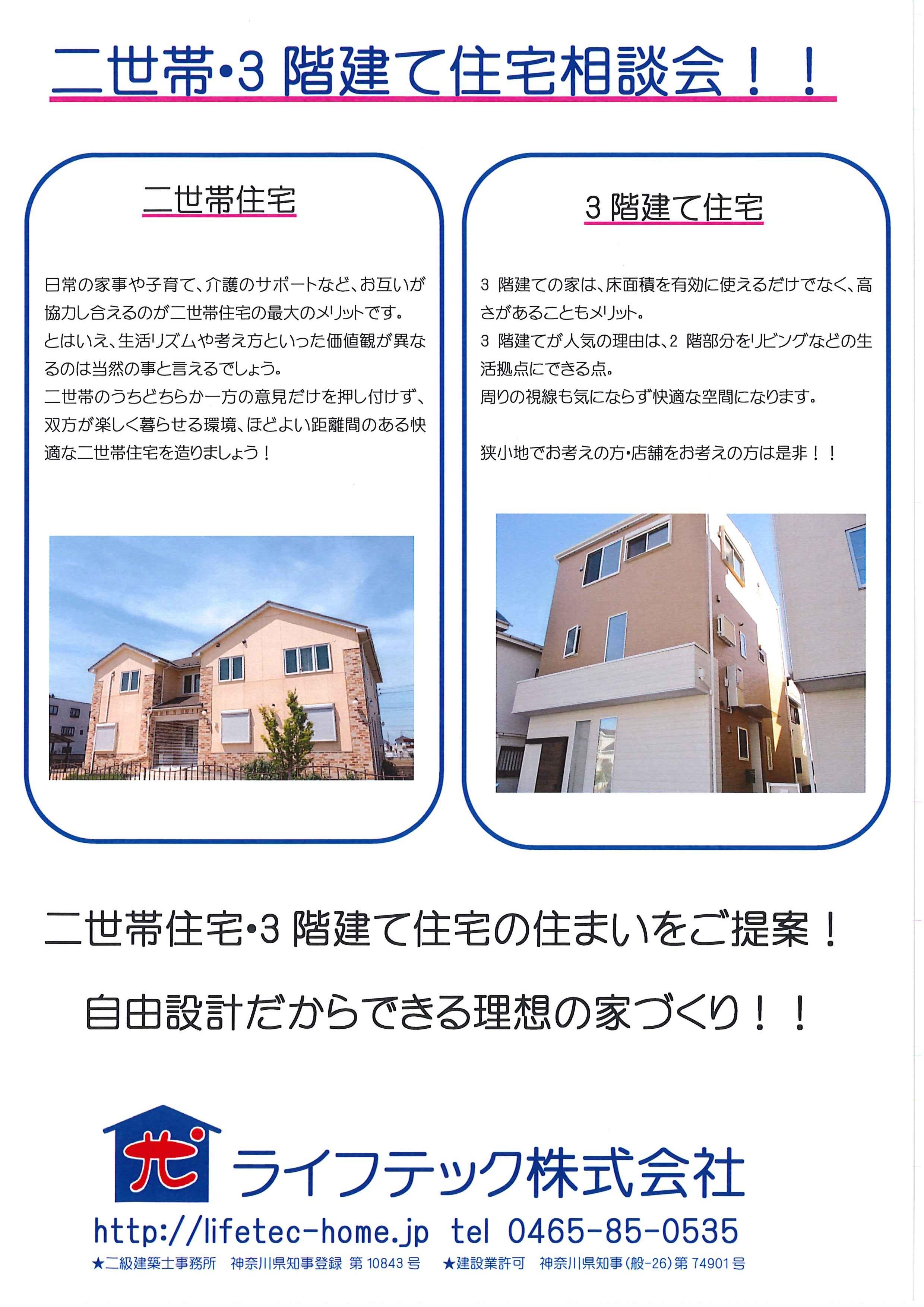 「二世帯・3階建て住宅相談会」のお知らせ
