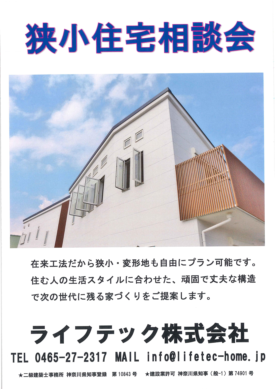 狭小住宅相談会 / 新築・リフォーム・リノベーション